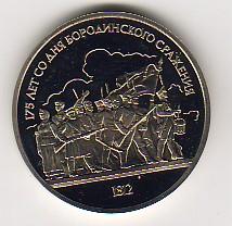 1 Rubel 1987 Russland - Sowjetunion - UdSSR - CCCP Schlacht von Borodino 1. Schlachtszene, 175. Jahrestag vorzüglich - fast unz.