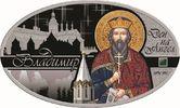 Mazedonien - Macedonia 10 Denari Wladimir - Namenstag oder Engelstag