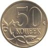 50 Kopeken 2013 M Rußland Umlaufmünze vz.-unz siehe Text  1,00 EUR  zzgl. 4,50 EUR Versand
