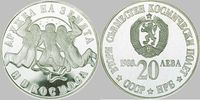 20 Lewa 1988 Bulgarien - Bulgaria Freundschaft im Weltall - Raumfahrtpr... 15,00 EUR  zzgl. 4,50 EUR Versand