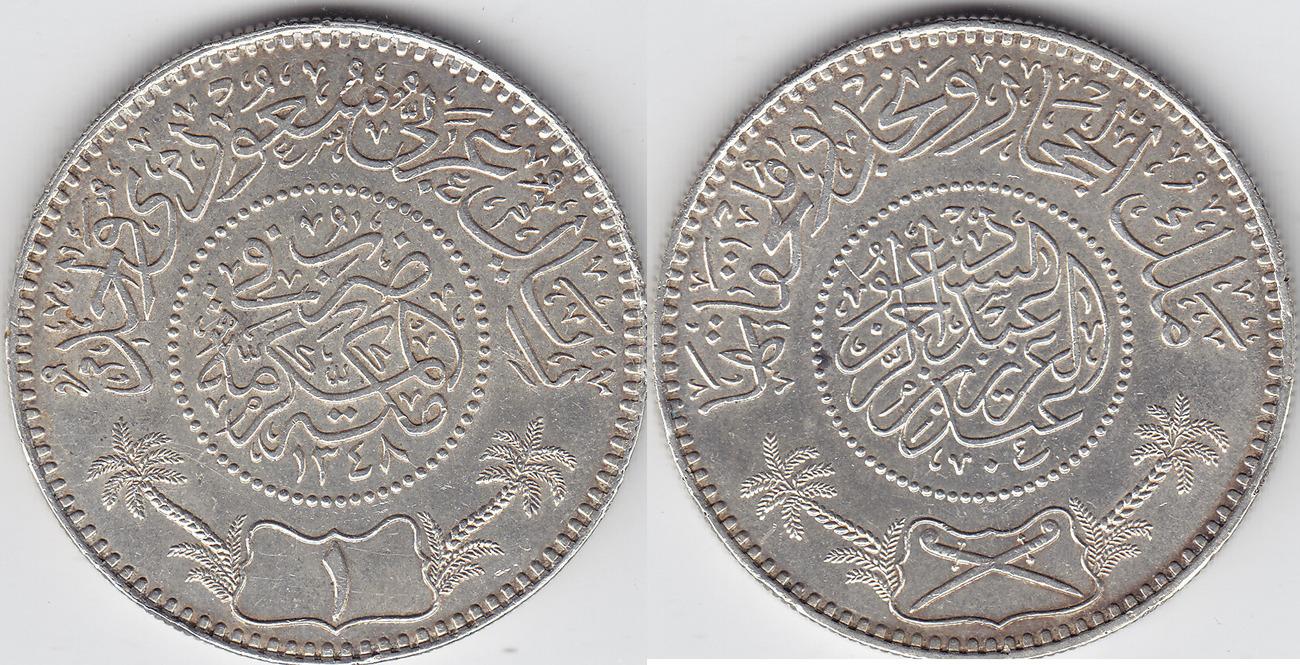 1348 Saudi Arabien 1 Riyal 1348 Ag ss ss