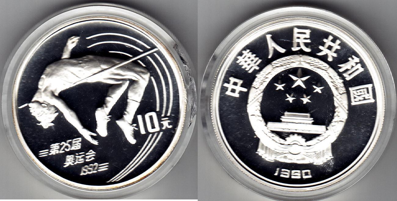 10 Yuan 1990 China Hochspringerin proof