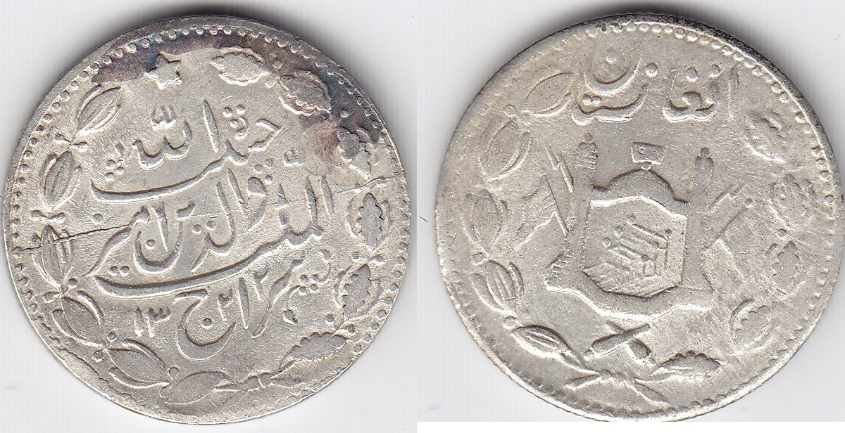 1 1322 Afghanistan 1 Rupie 1322 SS-VZ