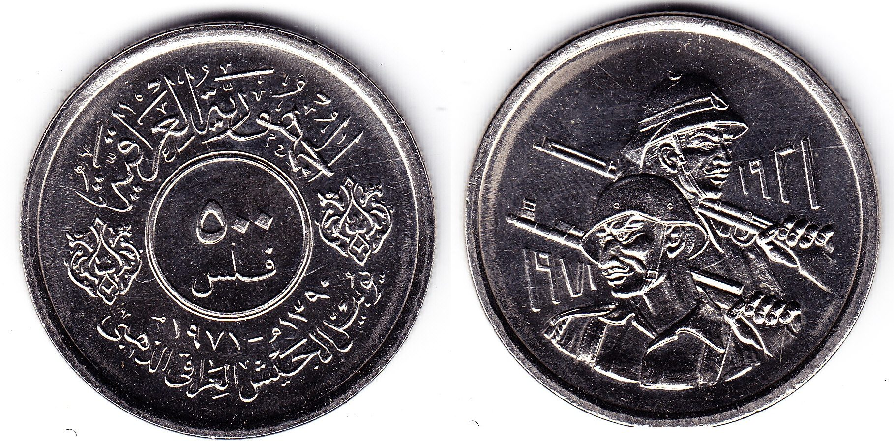 Irak 500 Fils 1973 Proof