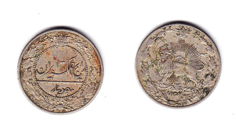 Iran 50 Dinar 1326