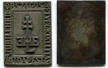 Ungarn, Ag.Plakette II Natinale Briefmarkenausstellung in Budapest,