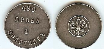 1 Zolotnik nd.(1901) Russia unz