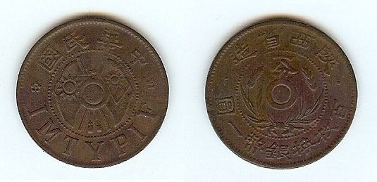 Cent nd(1928) China ss
