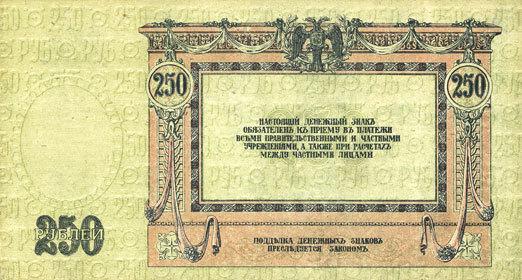 1918 ANDERE AUSLÄNDISCHE SCHEINE Russie du Sud. Billet. 250 roubles 1918 vz+