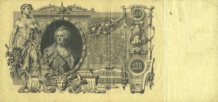 1910 ANDERE AUSLÄNDISCHE SCHEINE Russie. Billet. 100 roubles 1910 Petites taches, s