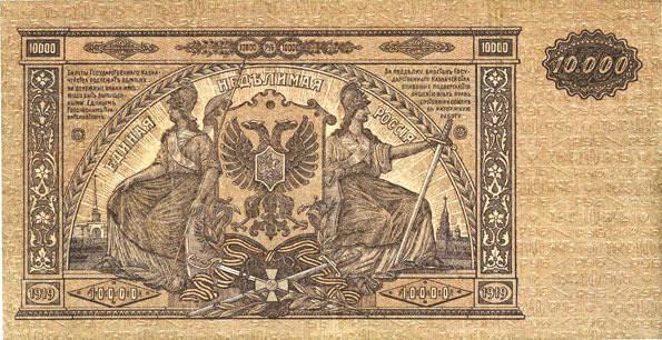 1919 ANDERE AUSLÄNDISCHE SCHEINE Russie du Sud. Billet. 10 000 roubles 1919 ss-vz