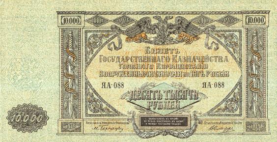 1919 ANDERE AUSLÄNDISCHE SCHEINE Russie du Sud. Billet. 10 000 roubles 1919 vz