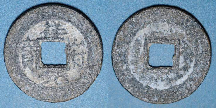 1746-74 ALTE FRANZÖSISCHE KOLONIEN Annam, Monnayages privés (XVII-XVIIIe), inscriptions monétaires chinoises (1746-74), sapèque ss