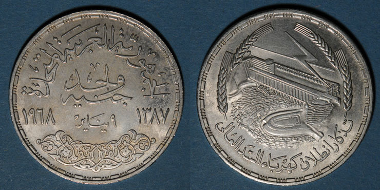 1968 WELTMÜNZEN A bis G Egypte. République. 1 livre 1367H (= 1968) ss