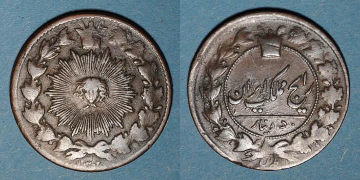 1302H ISLAM Perse. Qajars. Nasir al-Din Shah (1264-1313H). 50 dinars 1302H, Téhéran s-ss