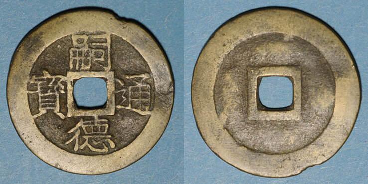 1848-1883 ALTE FRANZÖSISCHE KOLONIEN Annam. Duc Tông (1848-1883) - ère Tu Duc (1848-1883). 9 phan, laiton s+