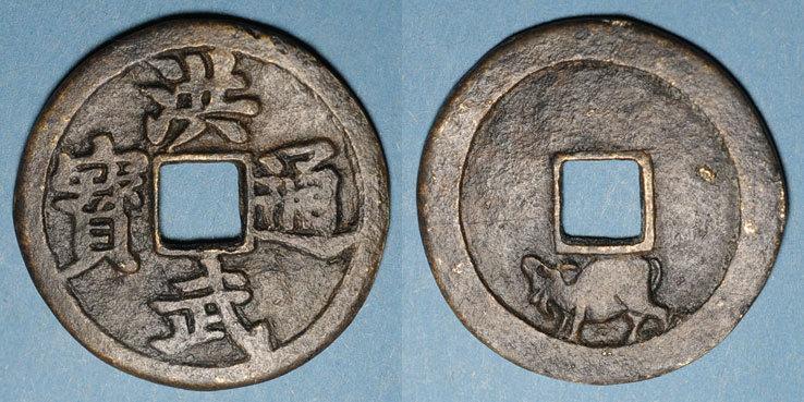 1368-1398 WELTMÜNZEN A bis G Chine. Amulette postérieure de la taille de 3 cash