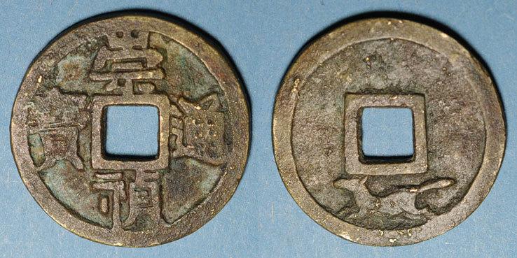 1628-1644 WELTMÜNZEN A bis G Chine. Amulette postérieure