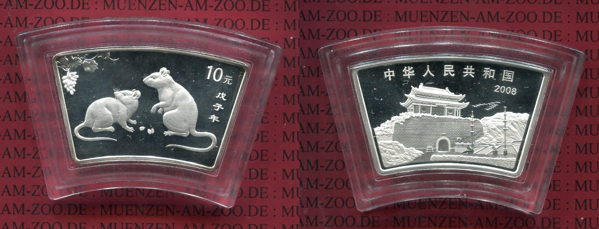 10 Yuan Lunar Serie 2008 China Volksrepublik Prc China 10 Yuan 2008