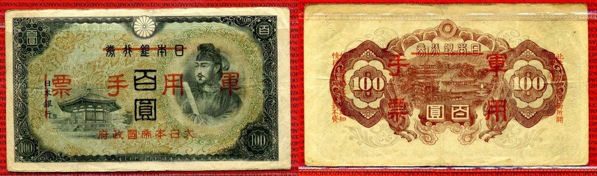100 Yen 1945 China Japanische Besetzung Mpc China Japanisches