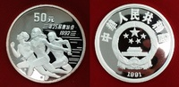 50 Yuan Silbermünze 1991 China Volksrepubl...