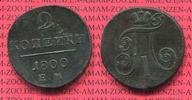 2 Kopeken Cu 1800 EM Russland Russia Russland 2 Kopeken 1800 Paul I. 17... 5393 руб 85,00 EUR  zzgl. 266 руб Versand