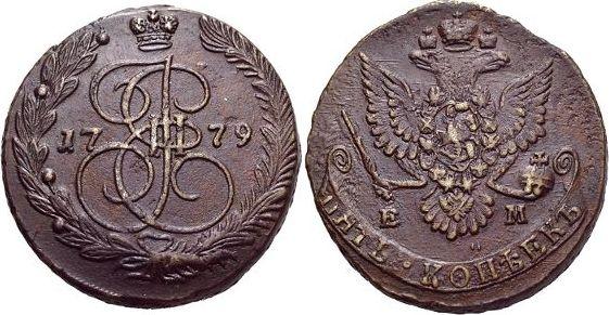 CU-5 Kopeken 1779 EM Rußland Katharina II. 1762-1796. Patina, sehr schön - vorzüglich