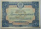Russland 50 Rubel