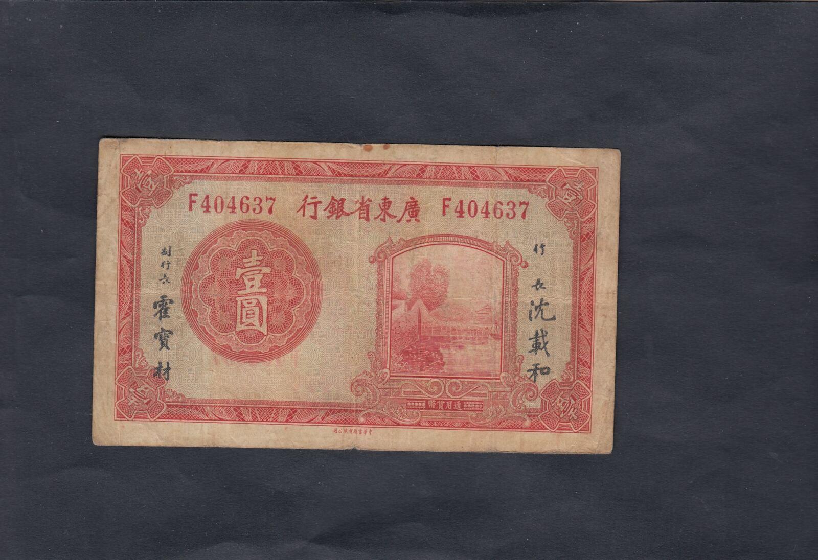 1 Dollar 1936 China(republic) P S2442