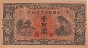 China(Puppet Banks) 100 Yuan HUANG TI P.J88