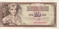 Yugoslavia 10 Dinara MINER P.82c