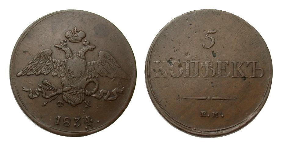 Russland 5 Kopeken 1834 Europa (ohne €) besser als sehr schön