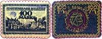 Bielefeld, Seide 100 Mark Seide, mit Datumstempel, 4.8.22, Äußerer Zackenrand u.Schrift orangeGrab.34c